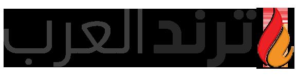 ترند العرب